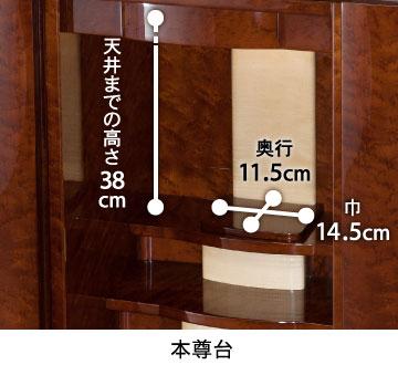 【本尊台】上段から天井までの高さ:38cm、本尊台奥行:11.5cm、本尊台巾14.5cm