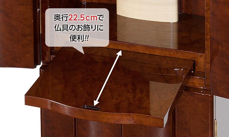 奥行22.5cmで仏具のお飾りに便利!!