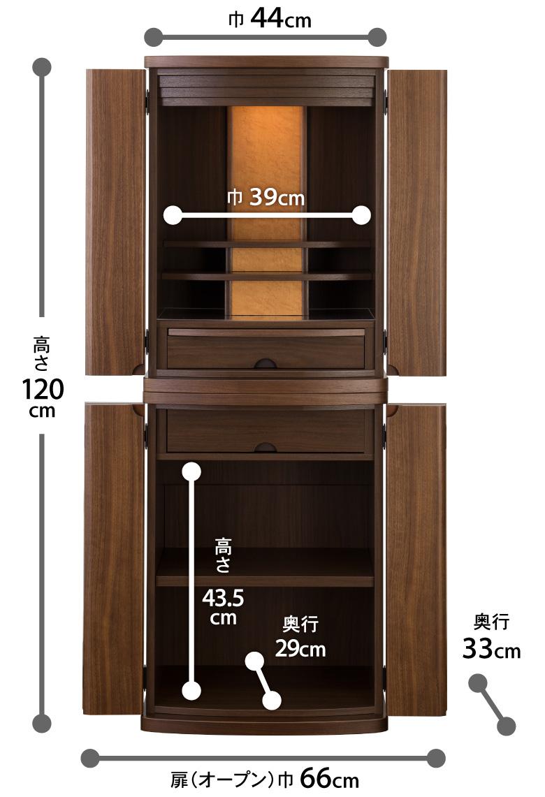 高さ:120cm、巾:44cm、奥行:33cm、扉オープン巾:66cm、内部巾:39cm