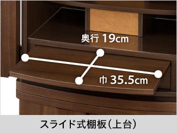【スライド式棚板(上台)】巾35.5.cm、奥行19cm