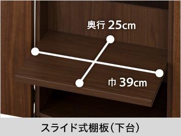【スライド式棚板(下台) 】巾39cm、奥行25cm