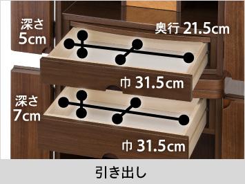 【引き出し】上:巾31.5cm、奥行21.5cm、深さ5cm 下:巾31.5cm、奥行21.5cm、深さ7cm