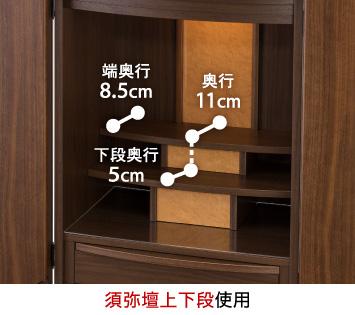 【須弥壇上下段使用】奥行:11cm、端奥行:8.5cm、下段奥行:5cm