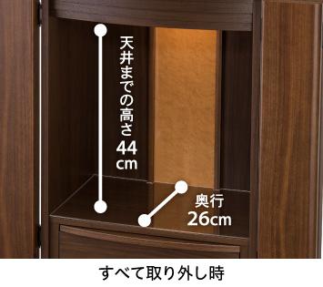 【すべて取り外し時】天井までの高さ:44cm、奥行:26cm