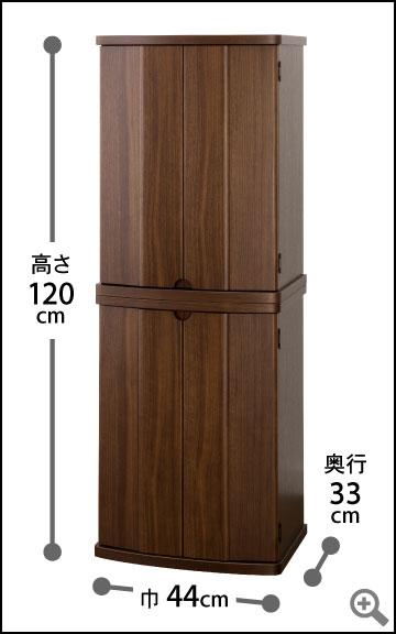 高さ120cm ×巾44cm × 奥行33cm