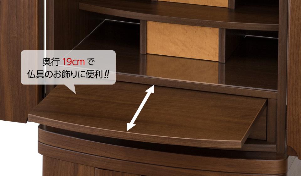 奥行19cmで仏具のお飾りに便利!!