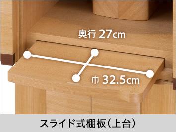 【スライド式棚板(上台)】巾32.5.cm、奥行27cm