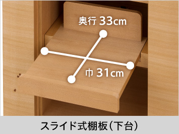 【スライド式棚板(下台) 】巾31cm、奥行33cm