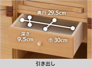 【引き出し】巾30cm、奥行29.5cm、深さ9.5cm