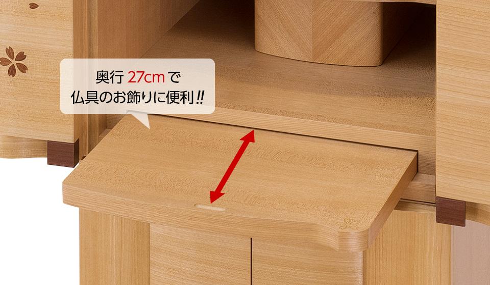 奥行27cmで仏具のお飾りに便利!!