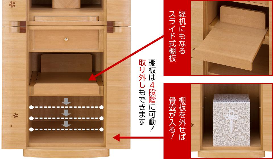 経机にもなるスライド式棚板。棚板を外せば骨壺が入る!棚板は4段階に可動!取り外しもできます