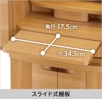 【スライド式棚板(上台)】巾32.5cm、奥行17.5cm