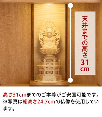 本尊台から天井までの高さ31cm、高さ31cmまでのご本尊がご安置可能です。※写真は総高さ24.7cmの仏像を使用しています。