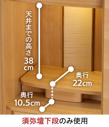 【須弥壇下段のみ使用】天井までの高さ:38cm、奥行:22cm、奥行:10.5cm
