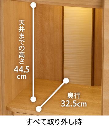 【すべて取り外し時】天井までの高さ:44.5cm、奥行:32.5cm