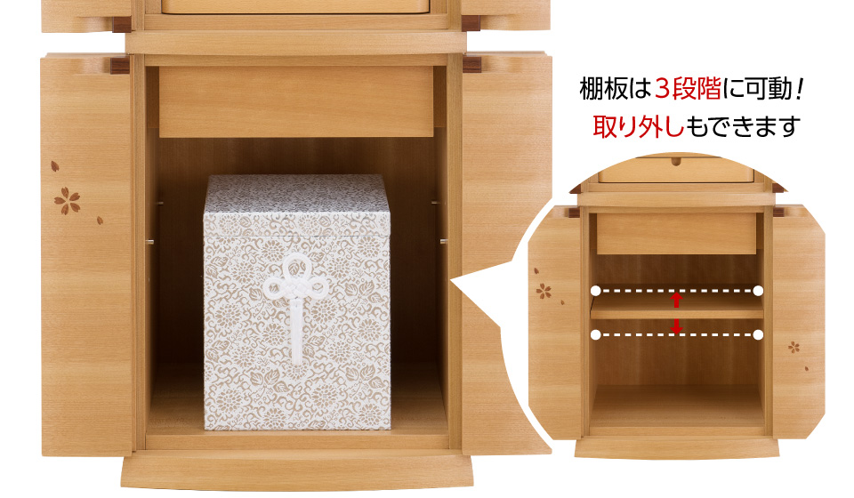 棚板は3段階に可動!取り外しもできます