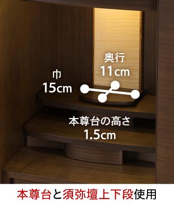 【本尊台と須弥壇上下段使用】本尊台幅:15cm、奥行:11cm、高さ:1.5cm