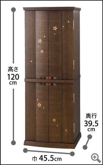 高さ120cm ×巾45.5cm × 奥行39.5cm