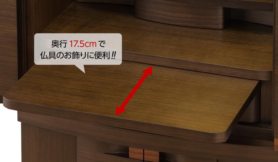 奥行17.5cmで仏具のお飾りに便利!!