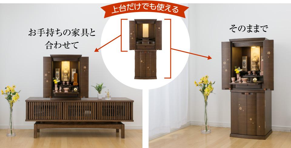 上台だけでも使える!  お手持ちの家具と合わせて。そのままで。