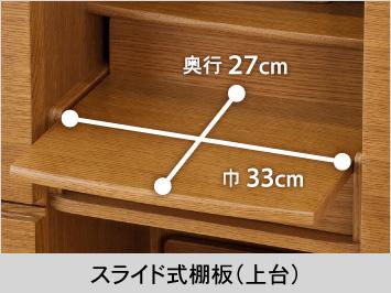 【スライド式棚板(上台)】巾33cm、奥行27cm