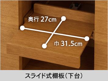 【スライド式棚板(下台)】巾31.5cm、奥行27cm
