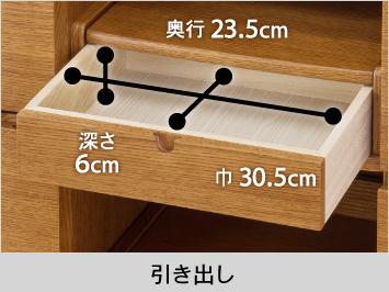 【引き出し】巾30.5cm、奥行23.5cm、深さ6cm