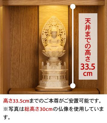天井までの高さ33.5cm、高さ33.5cmまでのご本尊がご安置可能です。※写真は総高さ30cmの仏像を使用しています。