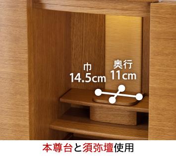 【本尊台と須弥壇使用】本尊台巾:11cm、奥行:14.5cm