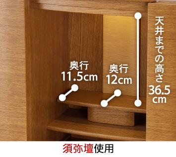 【須弥壇使用】天井までの高さ:36.5cm、須弥壇奥行:12cm、端奥行:11.5cm