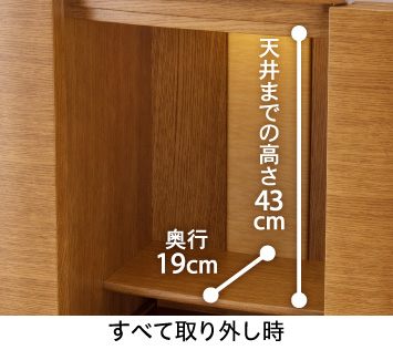 【すべて取り外し時】天井までの高さ:43cm、奥行:19cm