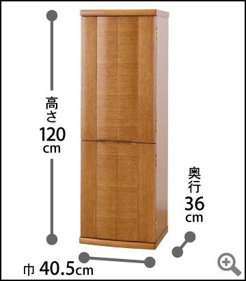 高さ120cm ×巾40.5cm × 奥行36cm