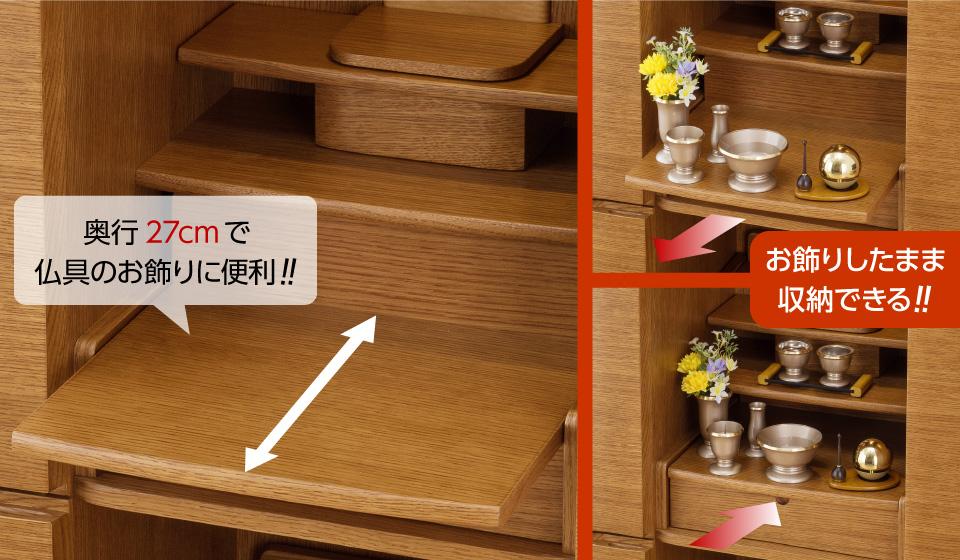 奥行27cmで仏具のお飾りに便利!! お飾りしたまま収納できる