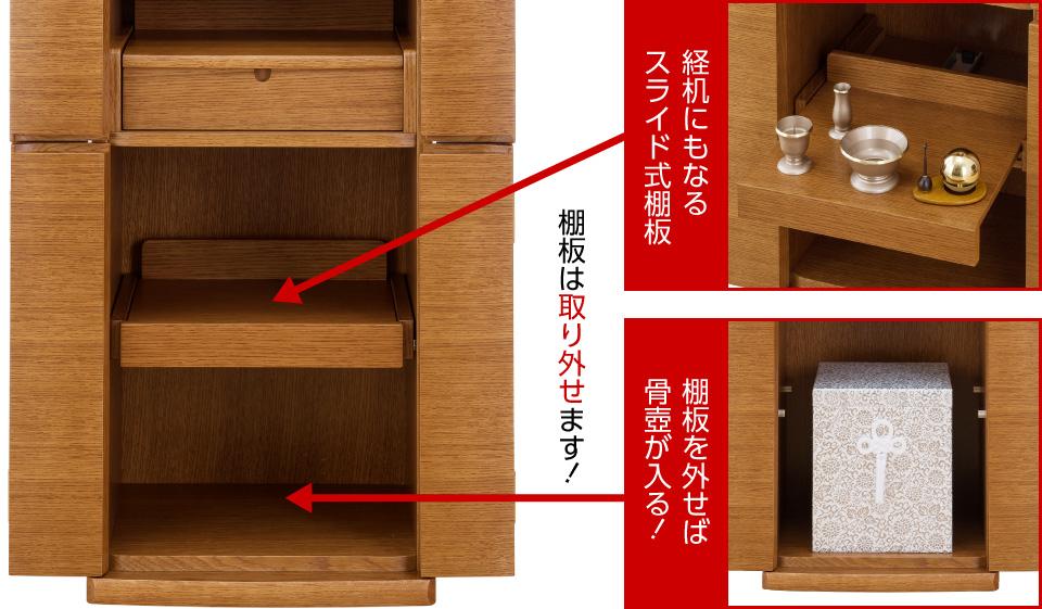 経机にもなるスライド式棚板。棚板を外せば骨壺が入る!棚板は取り外せます
