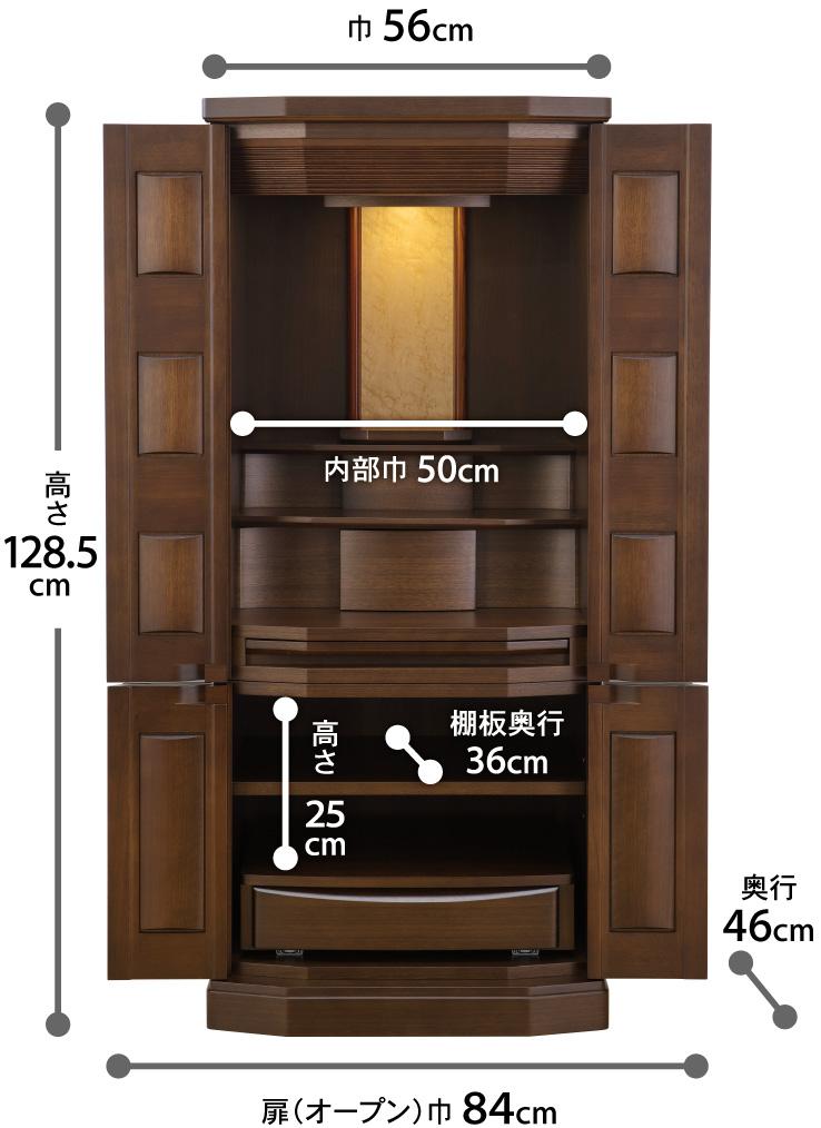 高さ:128.5cm、巾:56cm、奥行:46cm、扉オープン巾:84cm、内部巾:50cm、内部高さ25cm、棚板奥行36cm