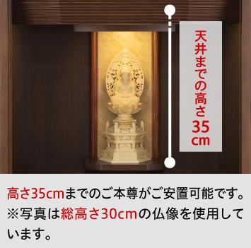 天井までの高さ35cm、高さ35cmまでのご本尊がご安置可能です。※写真は総高さ30cmの仏像を使用しています。