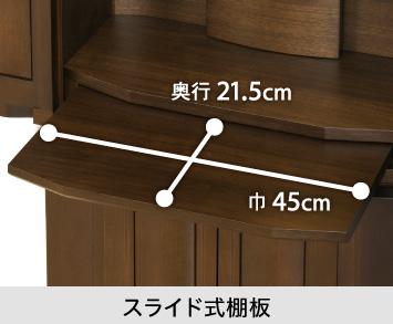 【スライド式棚板】巾45cm、奥行21.5cm