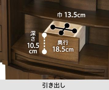 【引き出し】巾13.5cm、奥行18.5cm、深さ10.5cm