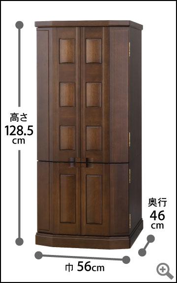 高さ128.5cm ×巾56cm × 奥行46cm