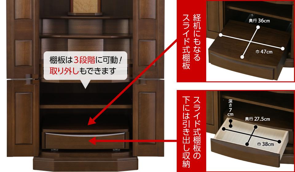 棚板は3段階に可動! 取り外しもできます。 ・経机にもなるスライド式棚板:巾47cm、奥行36cm、・スライド式棚板の下には引き出し収納:巾38cm、奥行27.5cm、深さ7cm