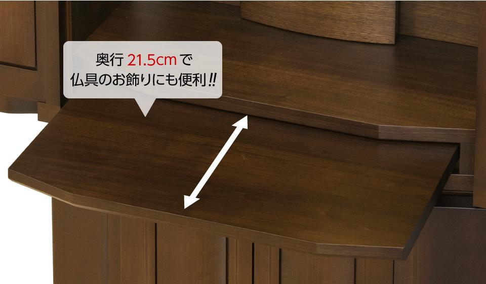 奥行21.5cmで仏具のお飾りに便利!!