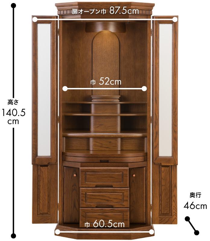 高さ140.5cm、巾60.5cm、奥行46cm、扉オープン巾87.5cm、内部巾52cm、 本尊台からライトまでの高さ48.5cm 高さ48.5cmまでのご本尊がご安置可能です。※写真は総高さ30cmの仏像を使用しています。スライド式棚板:巾10cm、奥行6cm、本尊台:巾20cm、奥行12cm、上段から天井までの高さ58cm、上段奥行13.5cm、 上段端奥行10cm、 中段奥行6cm