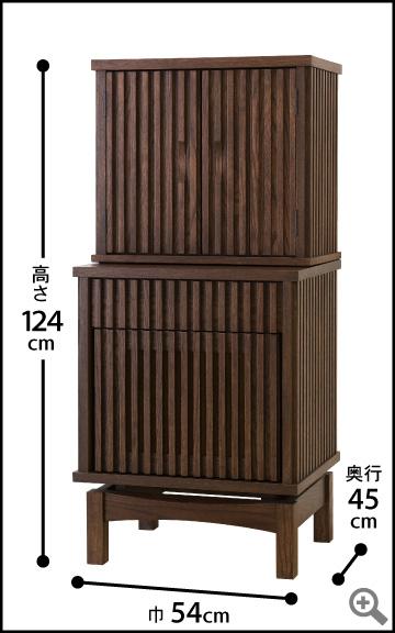 高さ124cm ×巾54cm × 奥行45cm