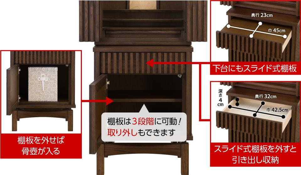 棚板は3段階に可動! 取り外しもできます。 ・下台にもスライド式棚板:巾45cm、奥行23cm、・スライド式棚板を外すと引き出し収納:巾42.5cm、奥行32cm、深さ4cm