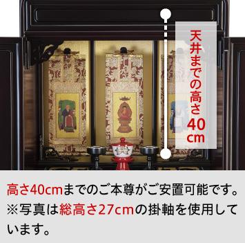 天井までの高さ40cm/高さ40cmまでのご本尊がご安置可能です。※写真は総高さ27cmの仏像を使用しています。