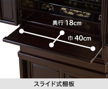 【スライド式棚板】巾40cm/奥行18cm