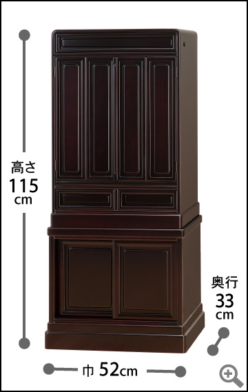 高さ115cm × 巾52cm × 奥行33cm