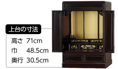 上台の寸法:高さ71cm、巾48.5cm、奥行30.5cm