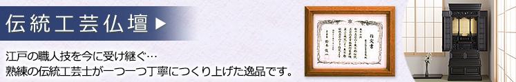 【伝統工芸仏壇】江戸の職人技を今に受け継ぐ…熟練の伝統工芸士が一つ一つ丁寧につくり上げた逸品です。 一覧はこちら→