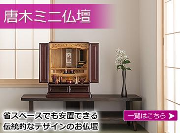 【唐木ミニ仏壇】省スペースでもアンチできる伝統的なデザインのお仏壇 一覧はこちら→